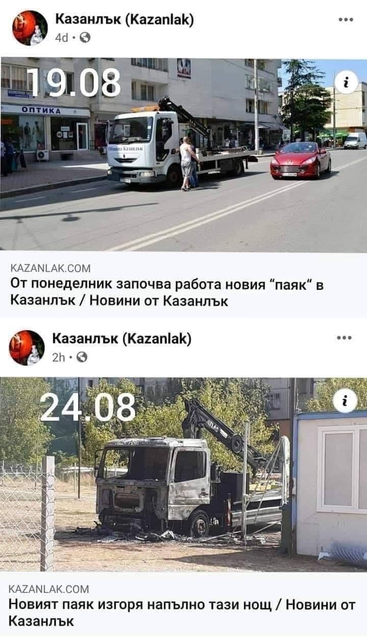 kazanlak_doesnt_like_spiders.jpg